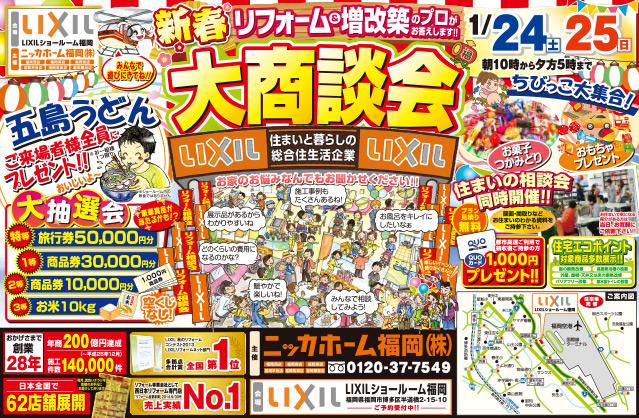 150124fukuoka_omote.jpg
