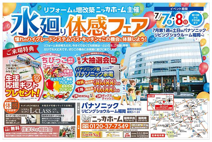180707fukuokaminami_sawara_omote_web.jpg